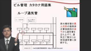 ループ通気管【ビル管用語集】