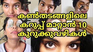 10 easy home remedies to dark circles No more dark circles & wrinkles Beautiful eyes Asvi Malayalam