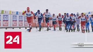 Первое золото чемпионата мира: Большунов одолел сборную Норвегии - Россия 24 
