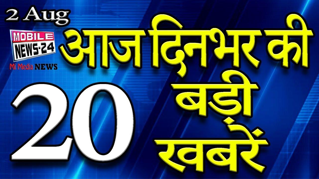 दिनभर की बड़ी ख़बरें | Badi khabren | समाचार | Top 40 | Headlines | Mobilenews 24.