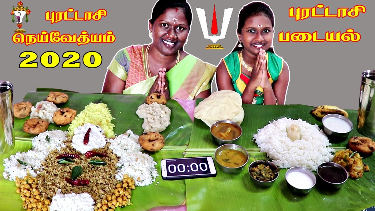 PURATTASI SATURDAY SPECIAL NEIVEDHIYAM EATING COMPETITION IN TAMIL FOODIES DIVYA vs ANUSHYA | MEALS