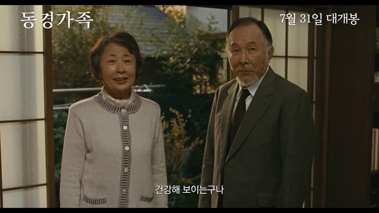 [동경가족] 메인 예고편