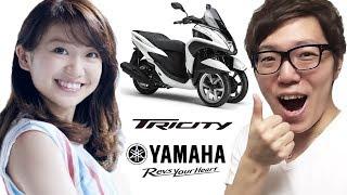 大島優子さんに会って来た yamaha tricity試乗会