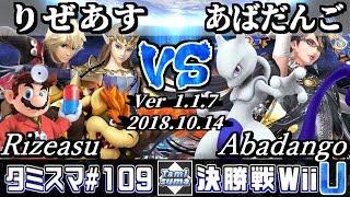 【SSB4】Tamisuma#109 Finals Rizeasu(Dr. Mario/Shulk/Zelda/Bowser) VS Abadango(Bayonetta/Mewtwo)