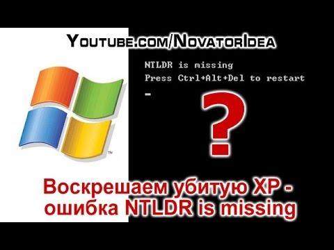 Воскрешаем убитую XP - ошибка NTLDR is missing