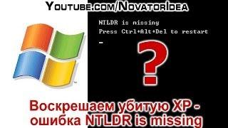 Воскрешаем убитую XP - ошибка NTLDR is missing(Буквально на днях именно все так и произошло, поэтому решил осветить данную тему... Команды: 1. copy ntldr c:\ 2...., 2013-12-27T06:57:20.000Z)
