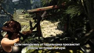 Tomb Raider — Керівництво по виживанню: Бій