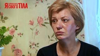 Людмиле Воробьевой сделают операцию по удалению кисты матки - Я соромлюсь свого тіла - 26.03.15