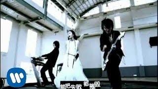 F.I.R. 飛兒樂團 - 無限 (華納official官方完整版MV) Mp3