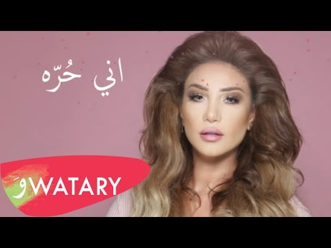 Reem El Sharif - Ani Horra [Lyric Video] / ريم الشريف - آني حرّة