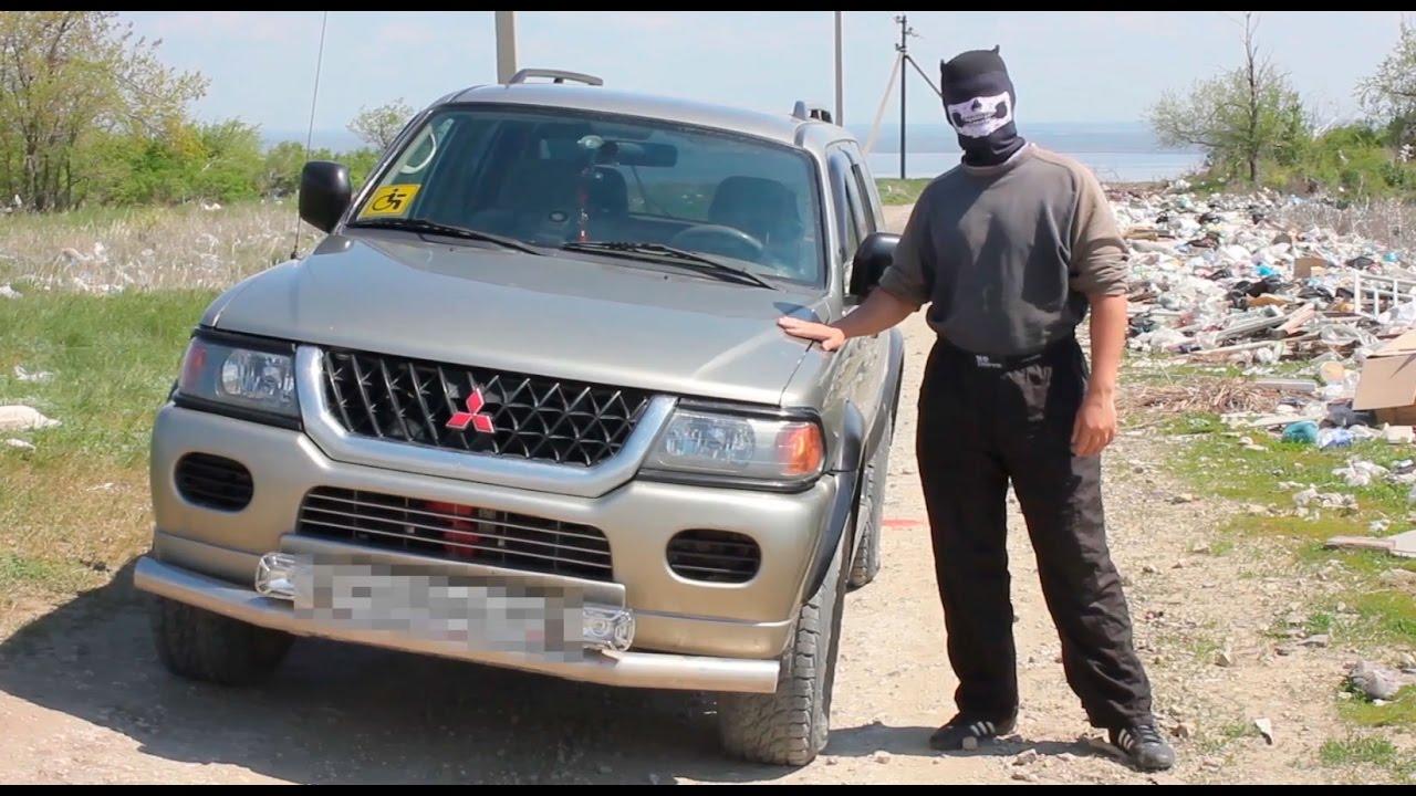 Народный тест-драйв Mitsubishi Pajero Sport 1 от Кощея - Часть 1-ая.  Внедорожник за 200 000 р. 18+