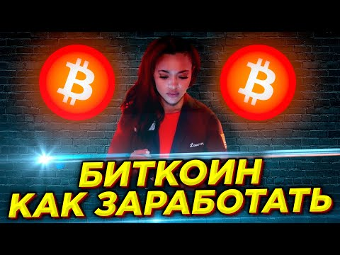 Биткоин Кэшбек 112%. Как торговать криптовалютой | Обзор EXMO
