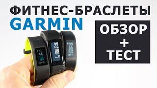 видео Обзор Garmin Vivofit