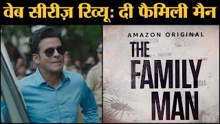 The Family Man Review in Hindi । Manoj Bajpayee । Priyamani । Sharib Hashmi । Amazon । The Lallantop
