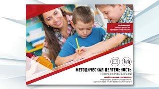 Методическая деятельность в дошкольном образовании