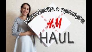 H&M HAUL/Розпакування і примірка/Одяг для вагітних/Речі для дому