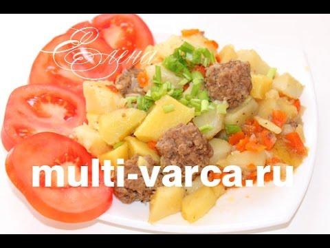 Картофель с фрикадельками в мультиварке