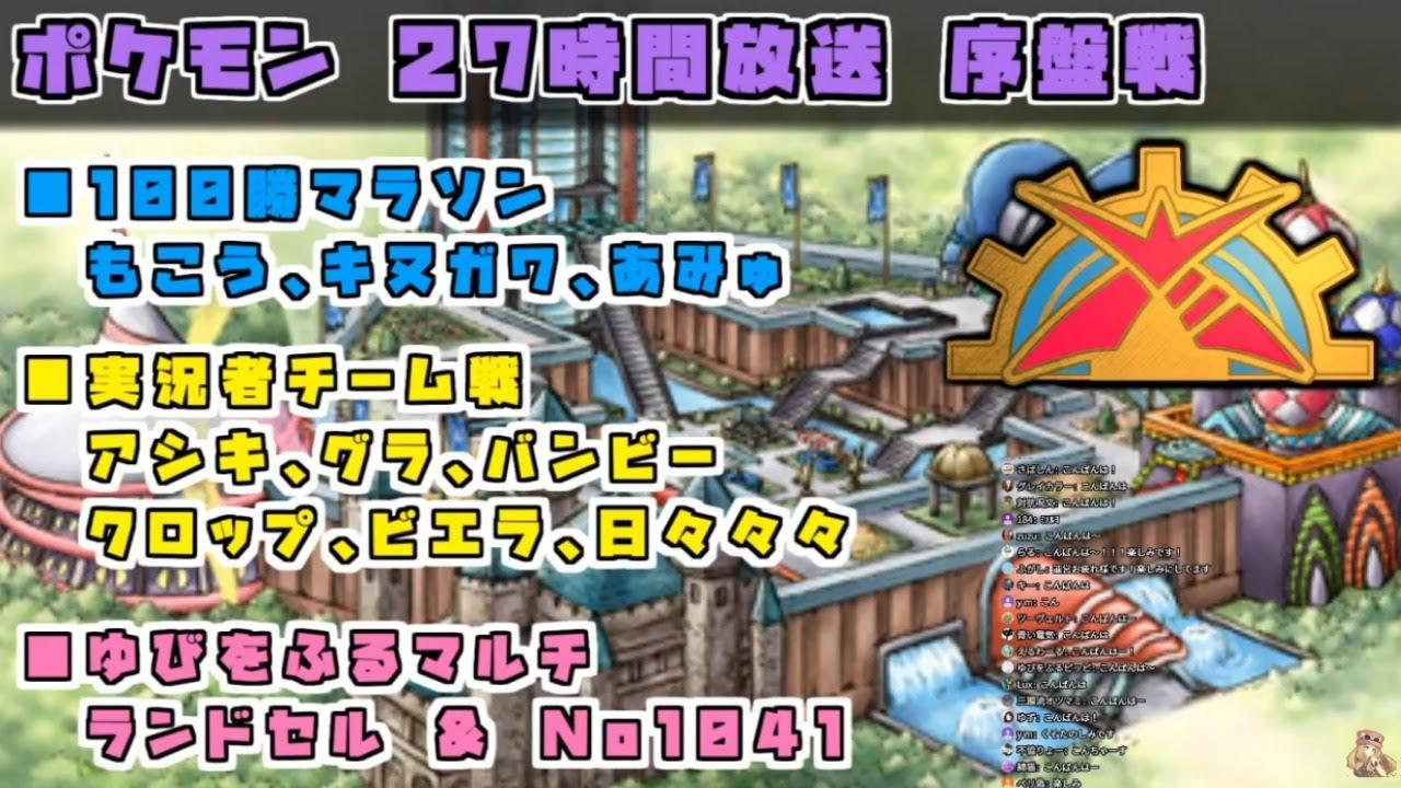 【#ポケモン27時間放送】レンタルPT10勝マラソン!withグラ、バンビー