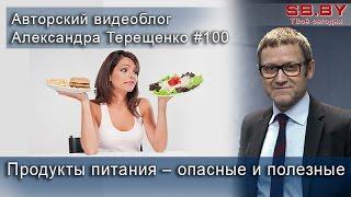 Никола Комодо: Продукты питания – опасные и полезные