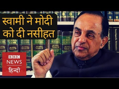 BJP's Subramanian Swamy talks about assembly elections results and congress victory (BBC Hindi)