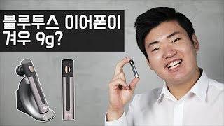 가성비 좋은 무선 이어폰 리뷰 '픽스 원터치 뮤…