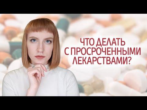 Вопрос: Как избавиться от неиспользованных лекарств?