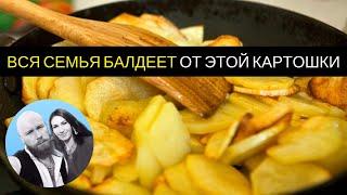 Необычная и очень вкусная жареная картошка с аюрведическими специями!