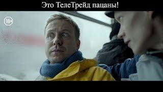 TeleTrade - Это ТелеТрейд пацаны!
