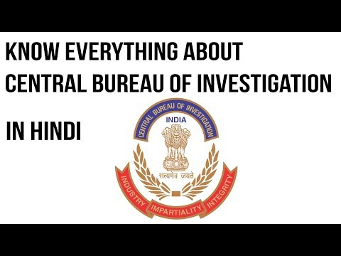 Central Bureau of Investigation के बारे में जानिए, CBI vs CBI controversy, Current Affairs 2018