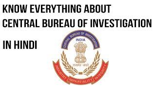 CBI Vs CBI controversy ,Central Bureau of Investigation के बारे में जानिए, Current Affairs 2018