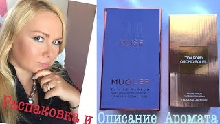 ПОКУПКА ПАРФЮМА / ПАРФЮМ/TOM FORD / ORCHID SOLEIL/ANGEL MUSE/THIERRY MUGLER / РАПАКОВКА