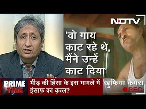 Prime Time With Ravish Kumar, Aug 06, 2018 | अलवर, हापुड़ की भीड़ की हिंसा पर NDTV की पड़ताल
