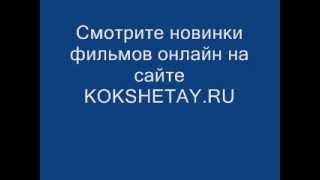 www.kokshetay.ru Новинки фильмов и сериалов онлайн 2012