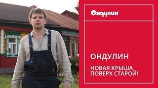 ОНДУЛИН - новая крыша поверх старой!(, 2014-07-01T09:35:27.000Z)
