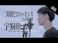 【フル歌詞付】二時間だけのバカンスfeat.椎名林檎 / 宇多田ヒカル[covered by 黒木佑樹] Mp3