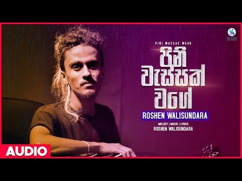 Pini Wessak Wage (පිණි වැස්සක් වගේ) - Roshen Waisundara Official Audio | Sinhala New Songs 2021