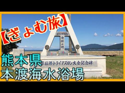 【ギョム旅】熊本県天草市 本渡海水浴場(2019年9月24日)