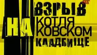 Взрыв на Котляковском кладбище
