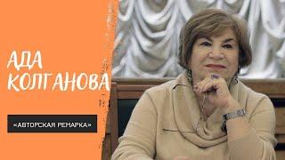 Программа ''Авторская ремарка''. Российская государственная библиотека искусств