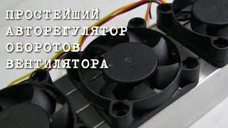 Простейший авторегулятор оборотов вентилятора
