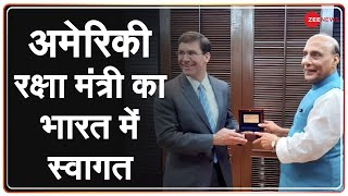 Indian Defense Minister Rajnath Singh ने US Defense Minister Mark Esper का स्वागत किया | India-US