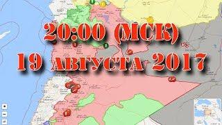 19 августа 2017. Военная обстановка в Сирии - смотрим карту в прямом эфире. Начало - в 20.00 (МСК).