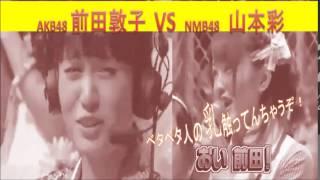 NMB48山本彩がAKB48前田敦子に対して、某番組で衝撃の告白をした。どう...