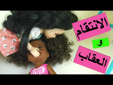 ????? ????? ?????  ???? ?????! ????? ???? ?????? ??? - Barbie Chelsea school