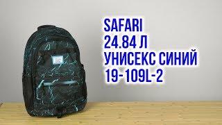 Розпакування Safari 24.84 л унісекс Синій 19-109L-2