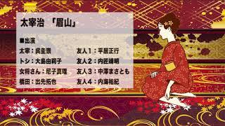ある小説家の馴染みの居酒屋「若松屋」。 そこにはトシちゃんという若い...