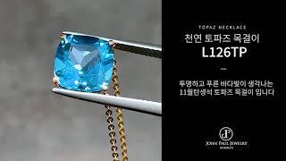 [11월탄생석] 천연원석 토파즈 목걸이 L126TP