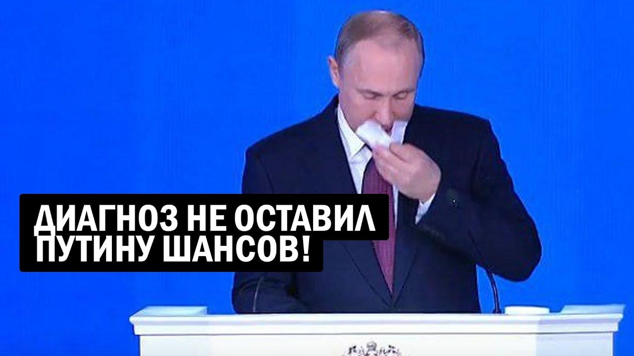 СРОЧНО - Кремль СКРЫВАЕТ болезнь Путина! ДиAгноз СТРАШНЫЙ, Россия на пороге ПЕРЕДЕЛА!