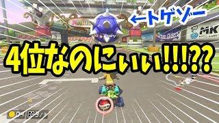【マリオカート8DX】4位なのにゴール手前でトゲゾー来たんだけどwww【実況プレイ】 thumbnail