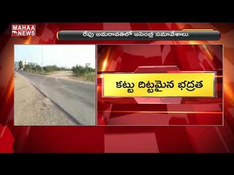 CM YS Jagan Mohan Reddy Convoy Trial Run At Assembly Special Road | MAHAA NEWS